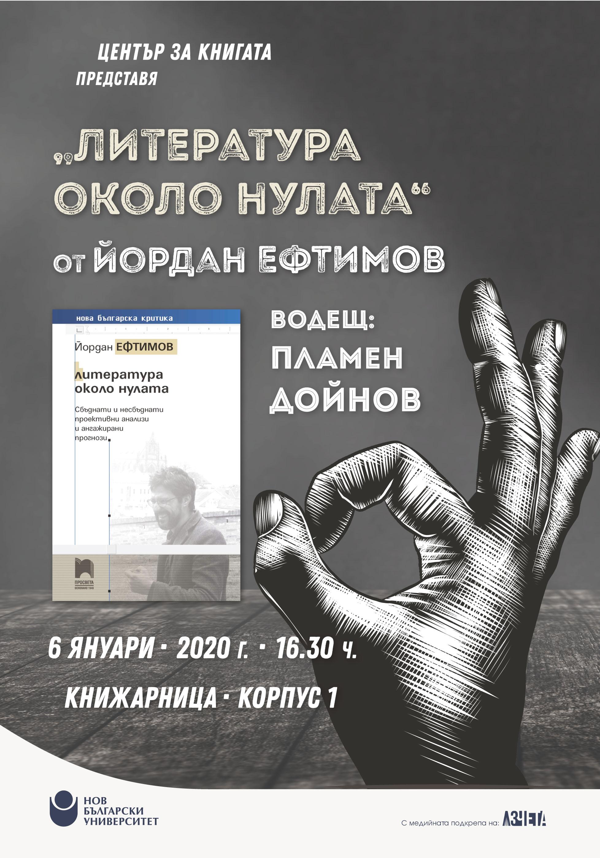 """Представяне на """"Литература около нулата"""" от Йордан Ефтимов"""