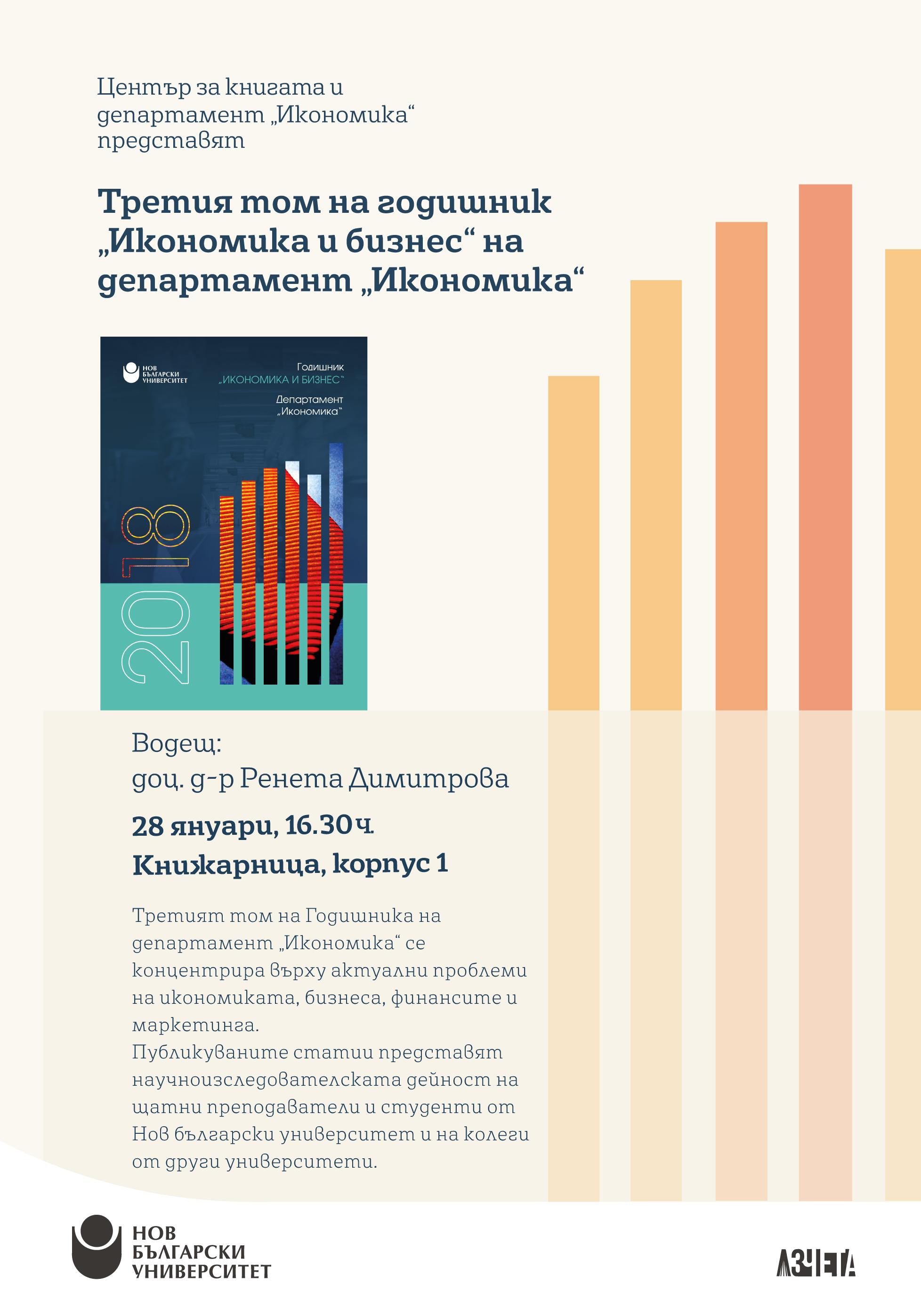 """Представяне на електронно издание """"Годишник """"Икономика и бизнес"""""""