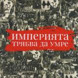 """""""Империята трябва да умре"""" – журналистическият поглед върху революцията"""