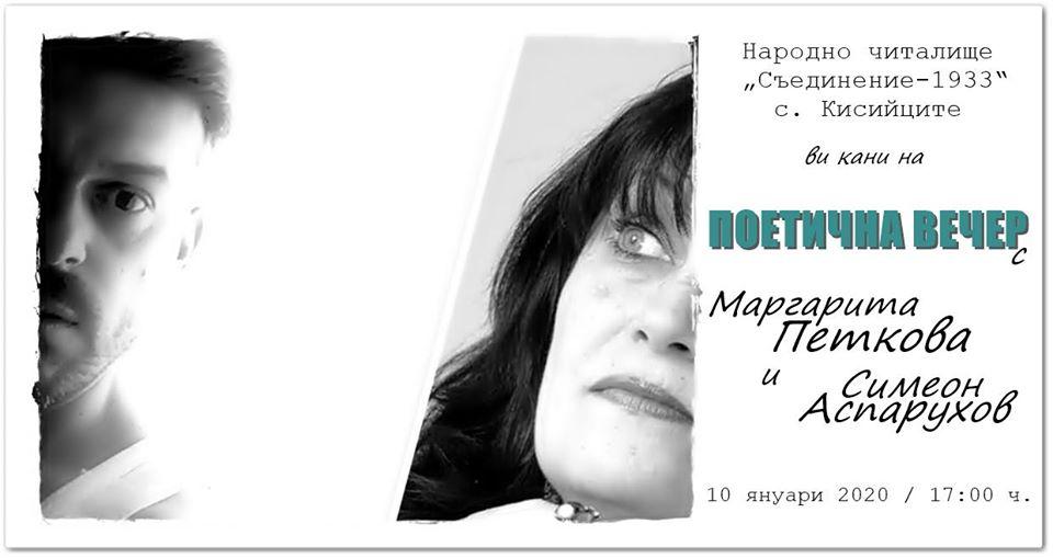 Поетична вечер с Маргарита Петкова и Симеон Аспарухов