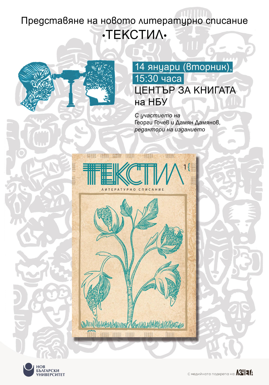 """Представяне на първи брой на списание """"Текстил"""""""