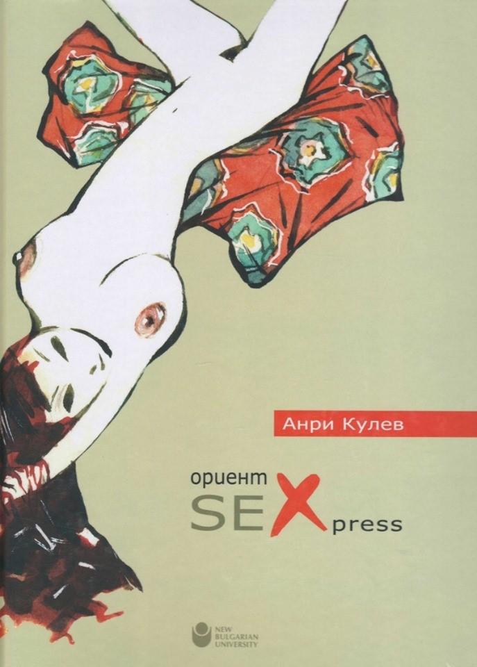 Премиера На Книгата На Анри Кулев Секспрес