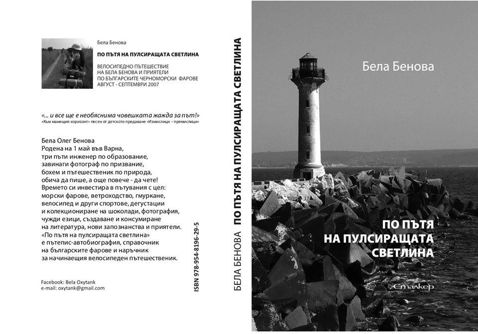 """Бела Бенова с книгата си """"По пътя на пулсиращата светлина"""""""