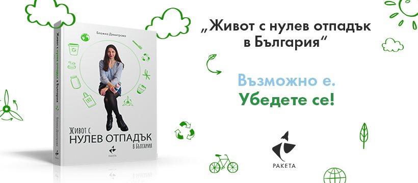 Живот с нулев отпадък в България. Книгата