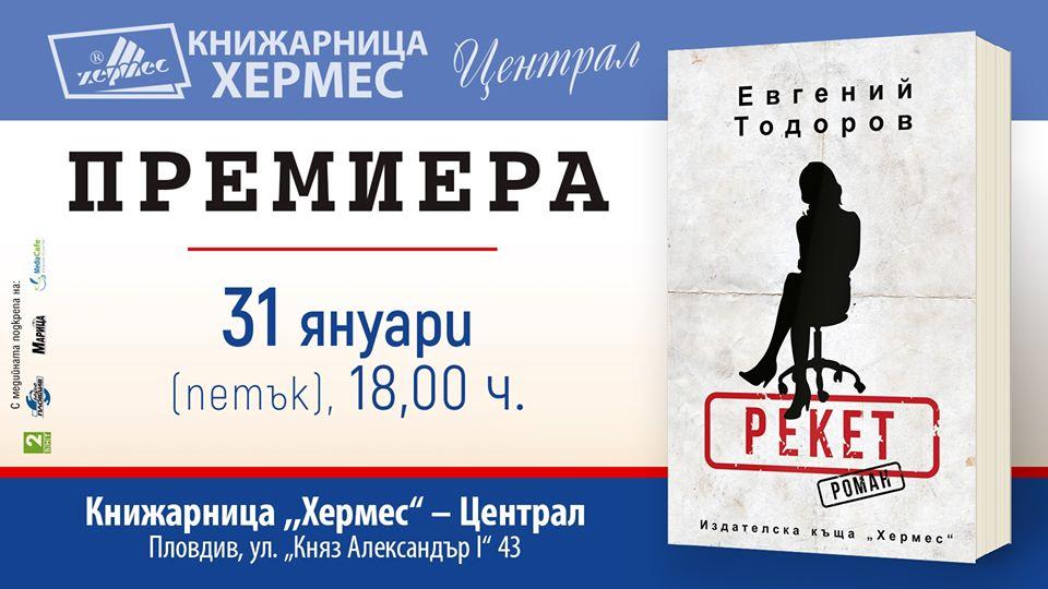 """Премиера на """"Рекет"""" от Евгений Тодоров в Пловдив"""