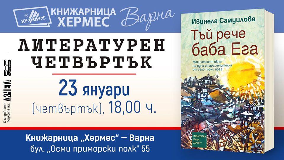 Литературен четвъртък с Ивинела Самуилова
