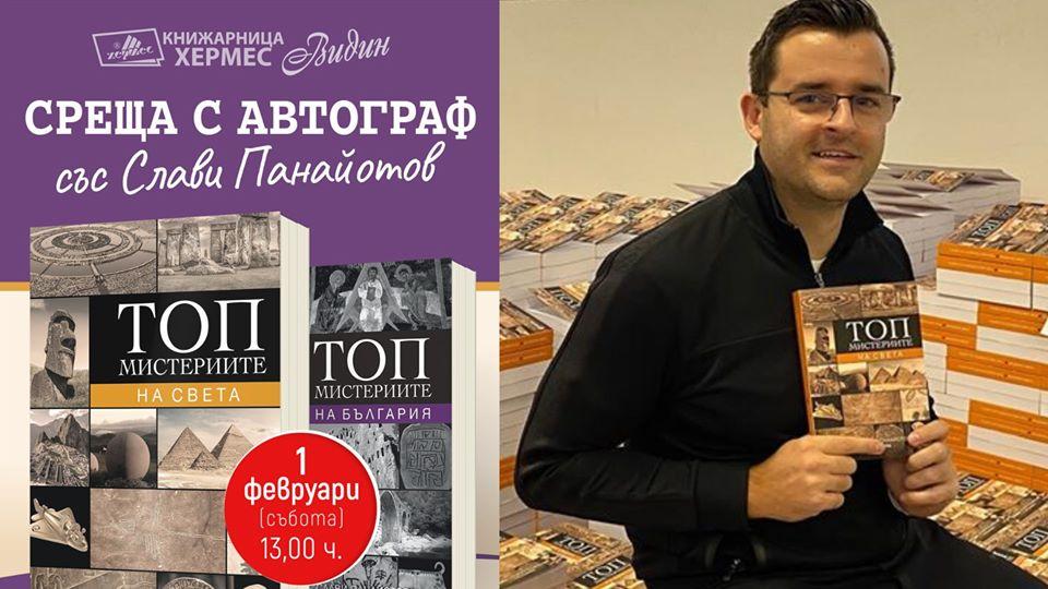 Среща с автограф със Слави Панайотов във Видин