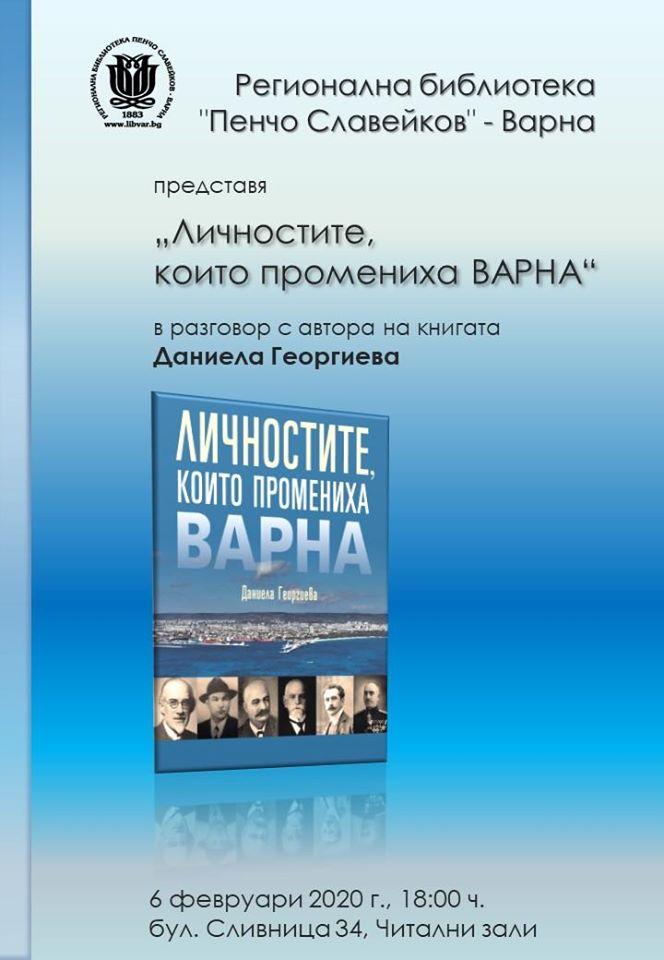 """Представяне на книгата """"Личностите, които промениха Варна"""""""