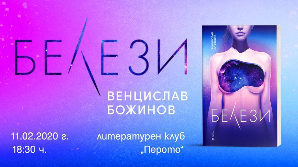 """Представяне на романа """"Белези"""""""
