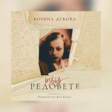 """Аз чета повече със Storytel: """"Извън редовете. Романът на Яна Язова"""" от Боряна Дукова"""