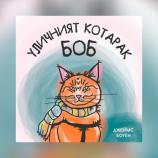 """Аз чета повече със Storytel: """"Уличният котарак Боб"""" от Джеймс Боуен"""