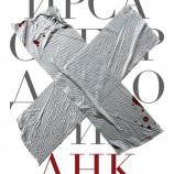 """Миналото е закодирано в """"ДНК"""" от Ирса Сигурдардотир"""
