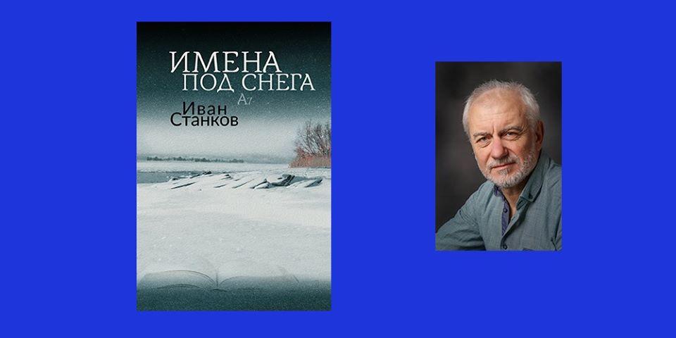"""Читалище """"Възраждане"""" представя новата книга на Иван Станков в Пловдив"""