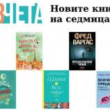 Новите книги на седмицата – 19 януари 2020 г.