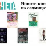 Новите книги на седмицата – 26 януари 2020 г.