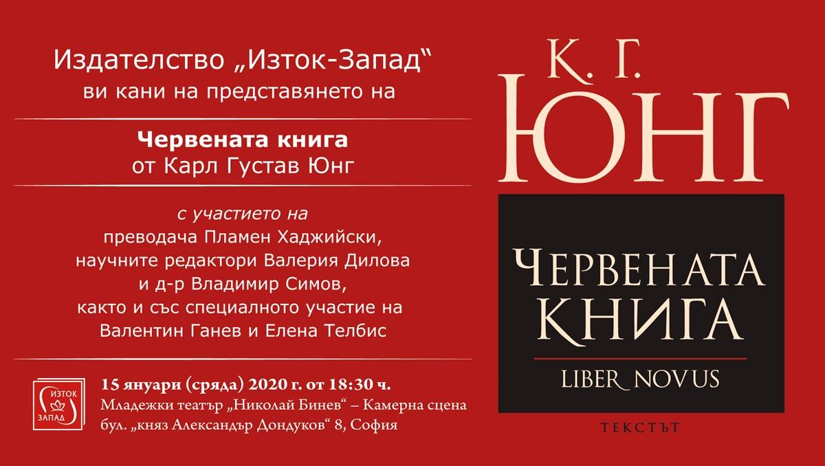 """Представяне на """"Червената книга"""" на Карл Густав Юнг"""