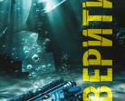 """""""Верити"""" – писателско приключение от и за Колийн Хувър"""