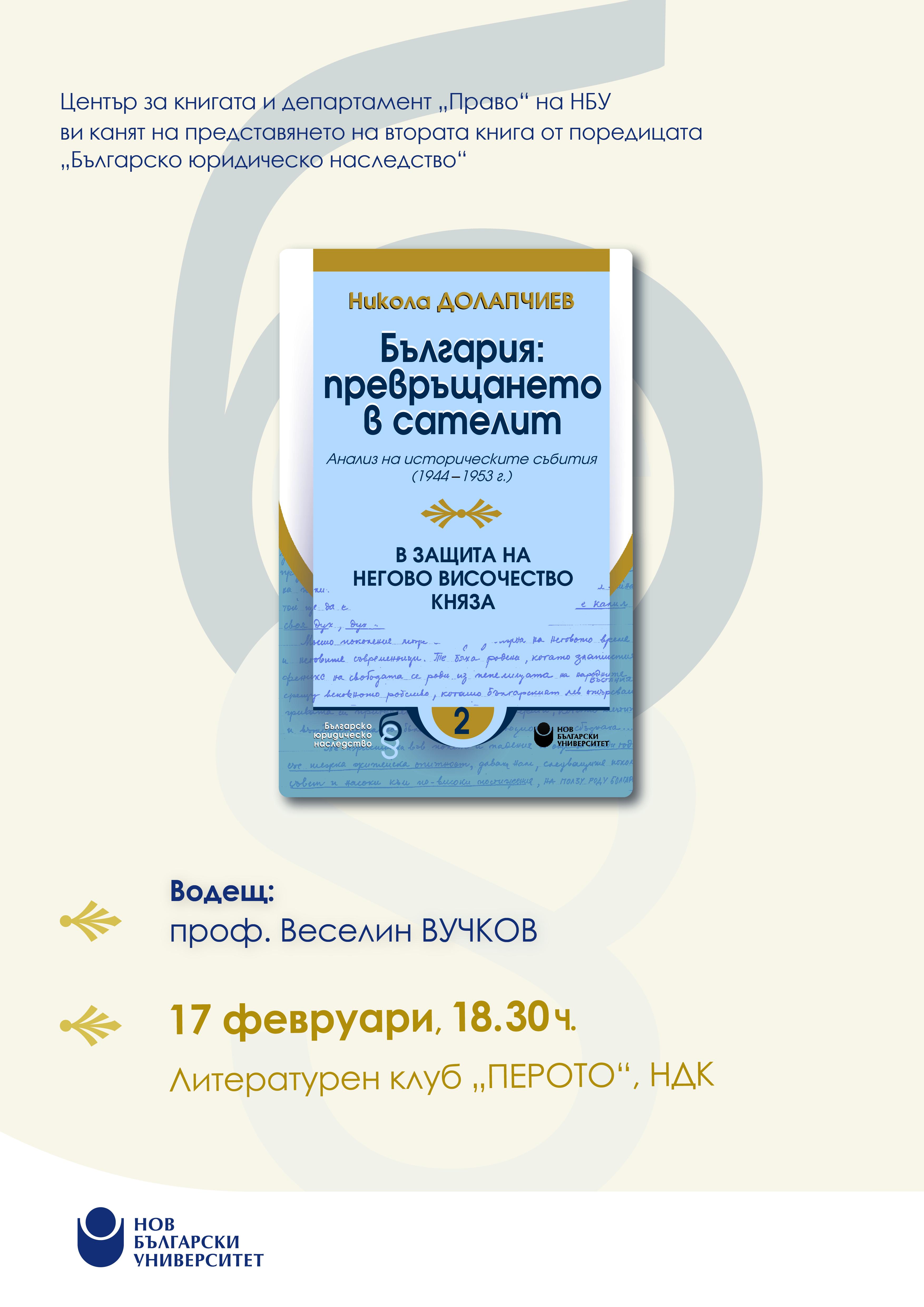 """Представяне на """"България: превръщането в сателит (анализ на историческите събития от 1944 до 1953 г.). В защита на Негово Височество княза"""" от Никола Долапчиев"""