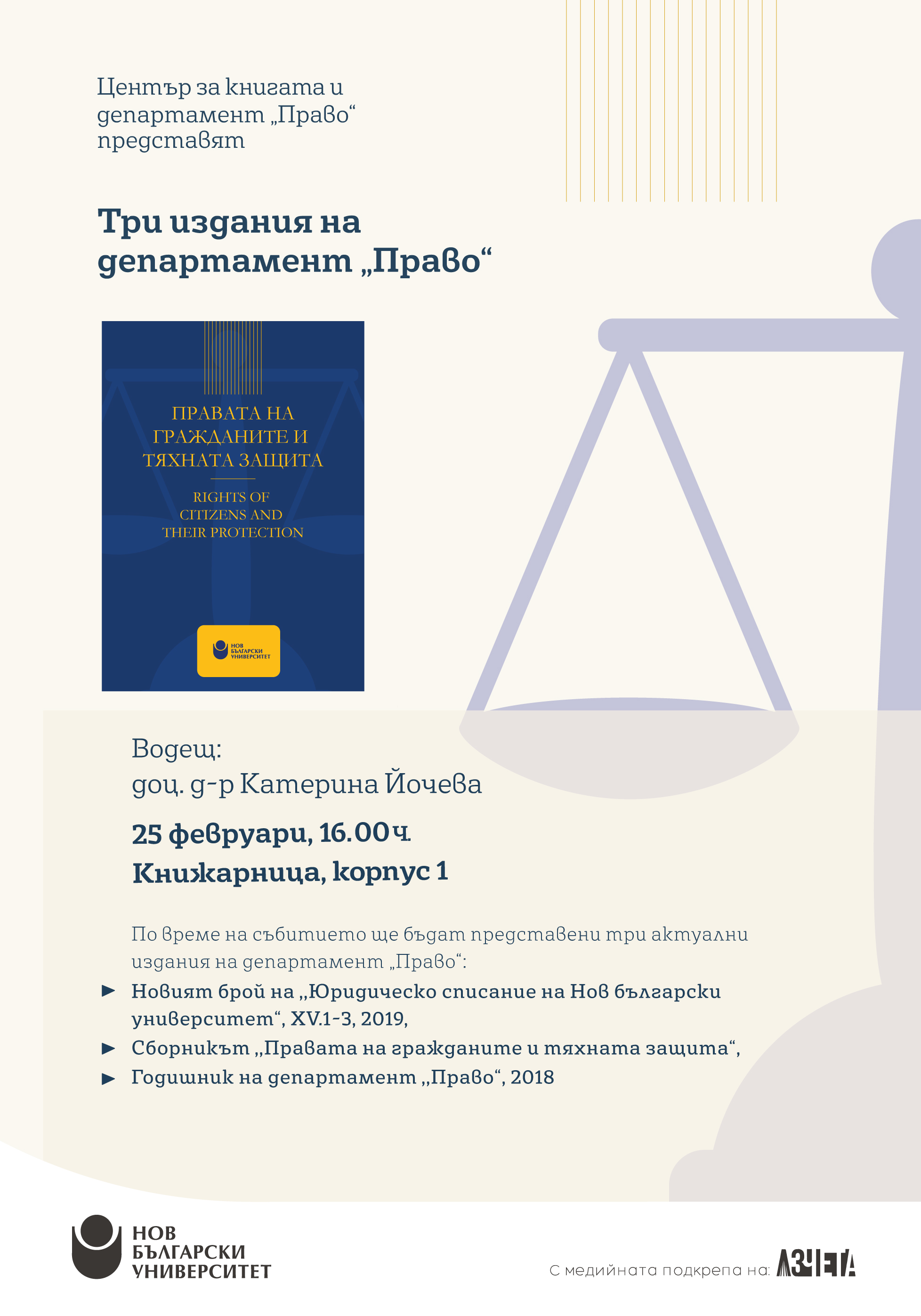 """Представяне на издания на департамент """"Право"""""""