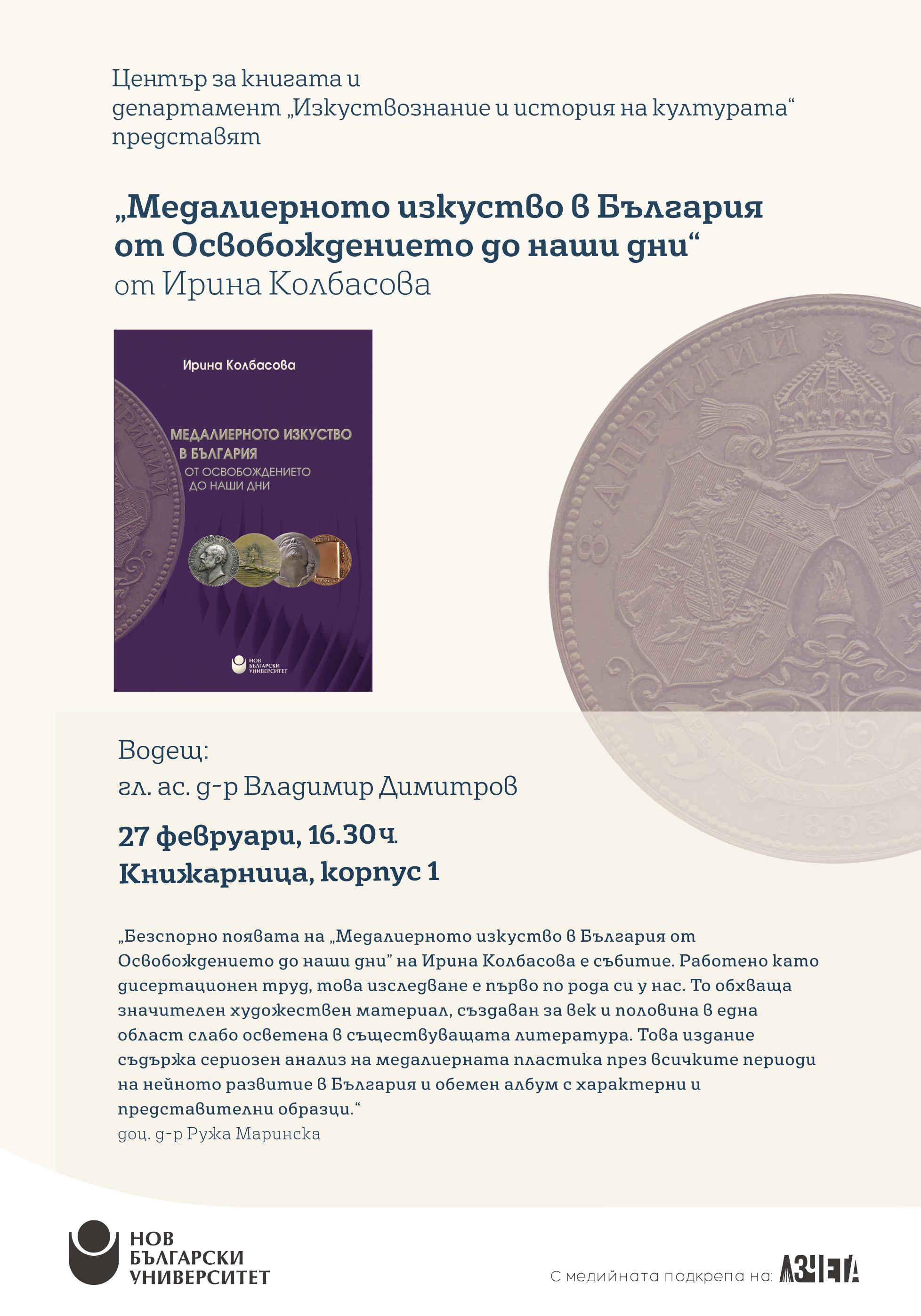 """Представяне на """"Медалиерното изкуство в България от освобождението до наши дни"""" от Ирина Колбасова"""