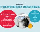 Ролята на играта на фокус на фестивала (не)Възможното образование 2020