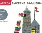 """Националната награда """"Бисерче вълшебно"""" 2020 стартира инициативата """"Книгоходец"""""""