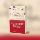 """10 цитата от """"Червеният тефтер"""" на София Лундберг"""