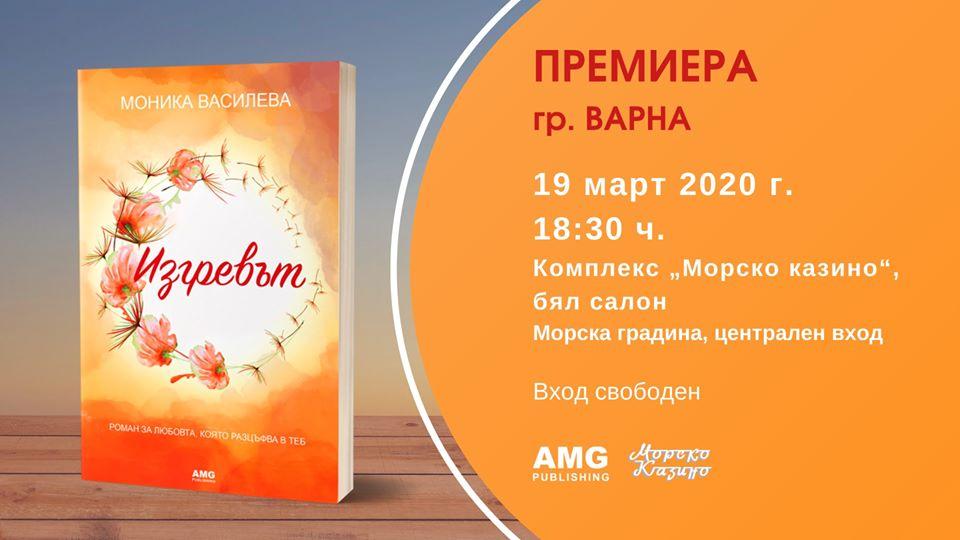 """ОТМЕНЕНО: Премиера на """"Изгревът"""" в гр. Варна"""