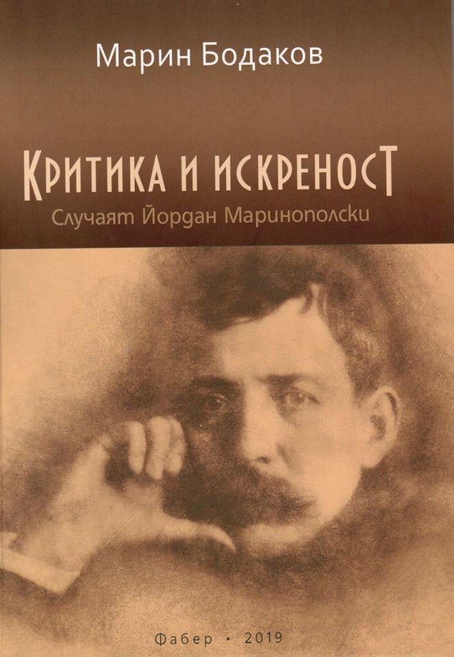 """Премиера на книгата """"Критика и искреност"""" от Марин Бодаков"""