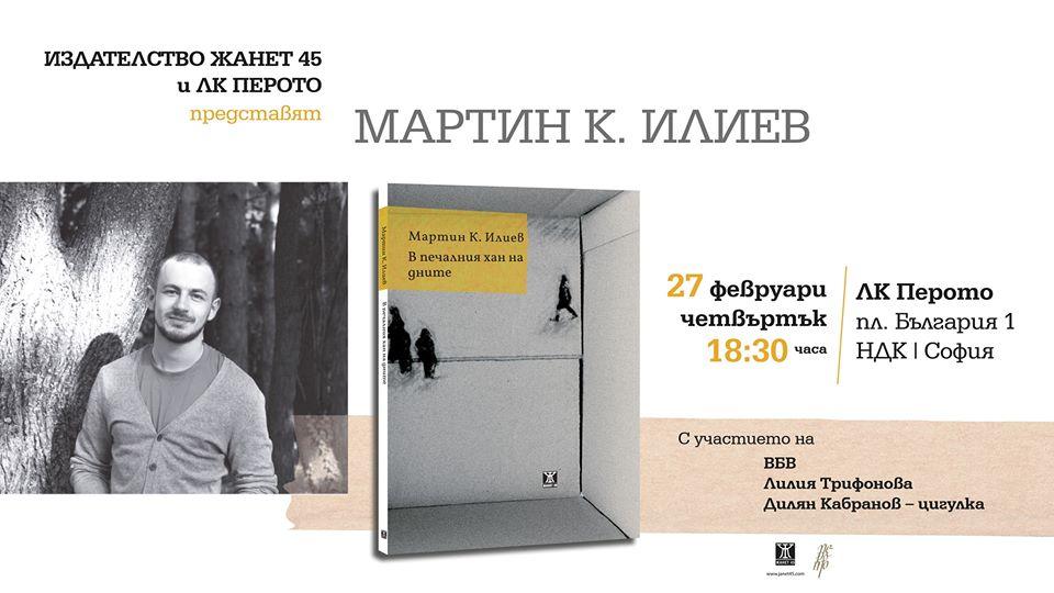 """Представяне на стихосбирката на Мартин К. Илиев """"В печалния хан на дните"""""""