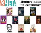 Новите книги на седмицата – 23 февруари 2020 г.