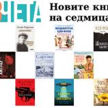 Новите книги на седмицата – 1 март 2020 г.