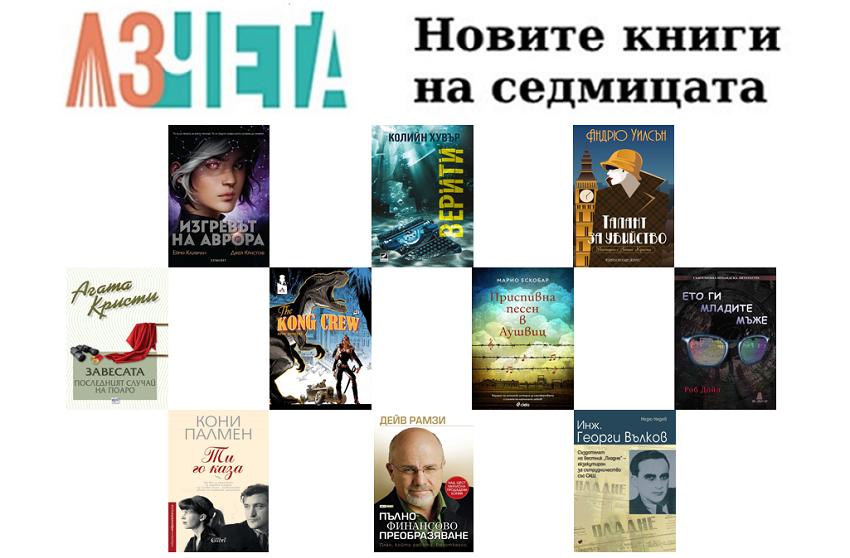 Новите книги на седмицата – 2 февруари 2020 г.