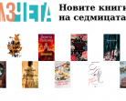 Новите книги на седмицата – 9 февруари 2020 г.