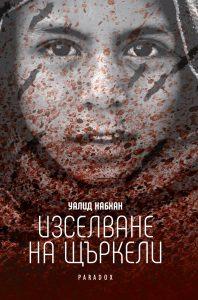 Изселване на щъркели - Уалид Набхан