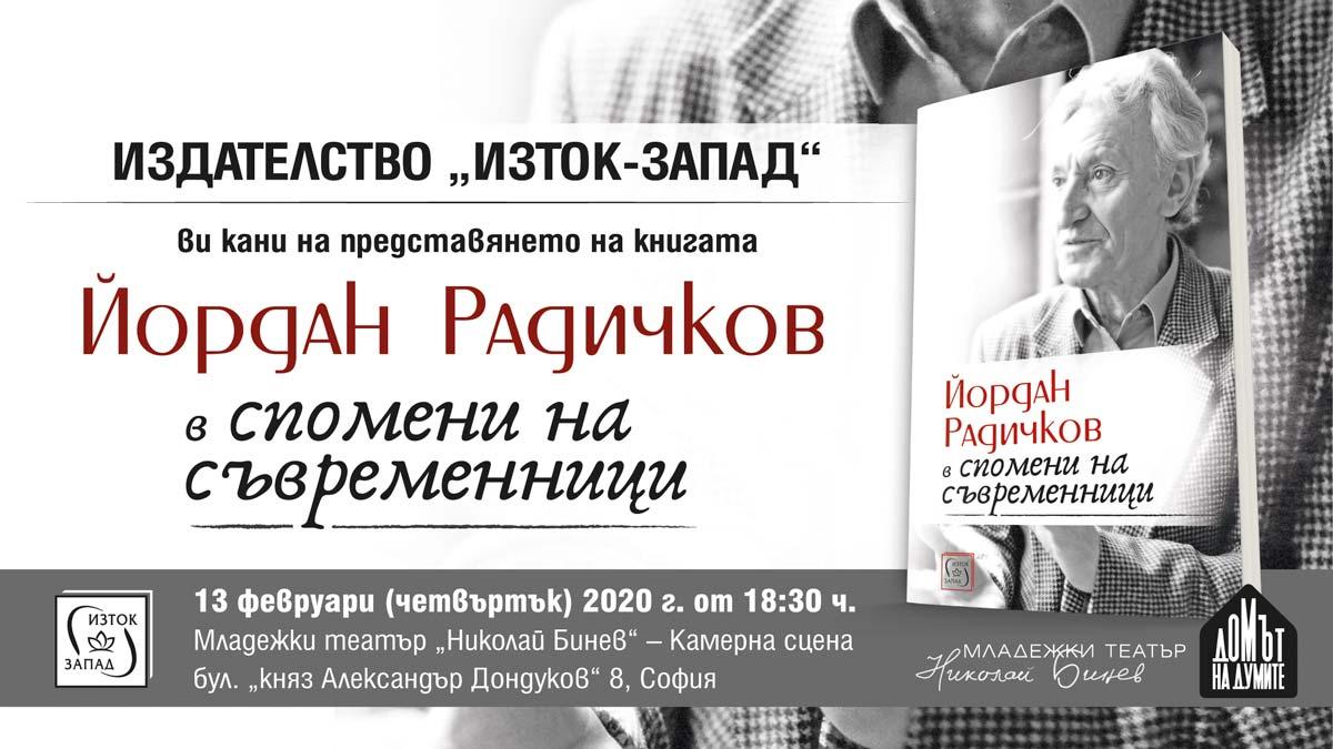 """Представяне на книгата """"Йордан Радичков в спомени на съвременници"""""""