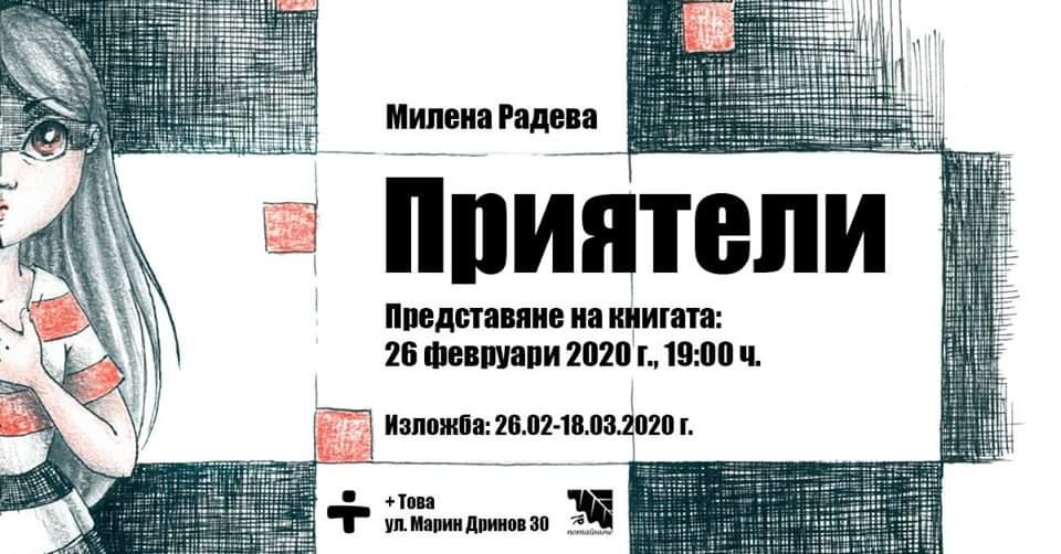 """Премиера на книгата """"Приятели"""" с изложба"""