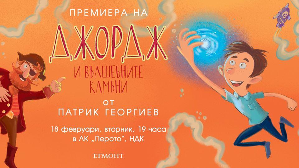 """Премиера на """"Джордж и вълшебните камъни"""" от Патрик Георгиев"""