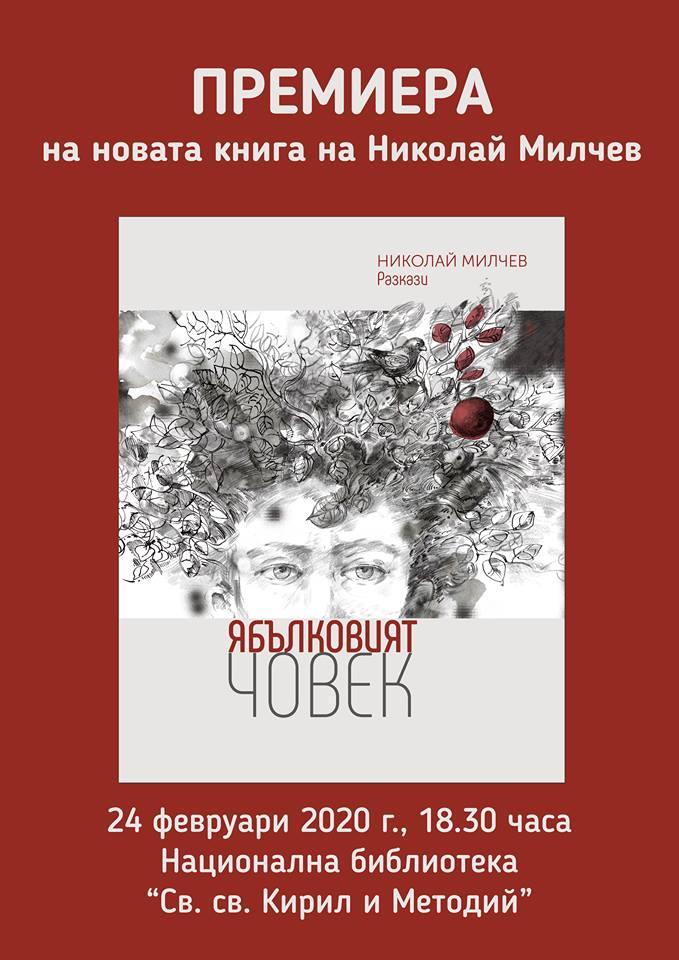 """Премиера на """"Ябълковият човек"""" на Николай Милчев"""