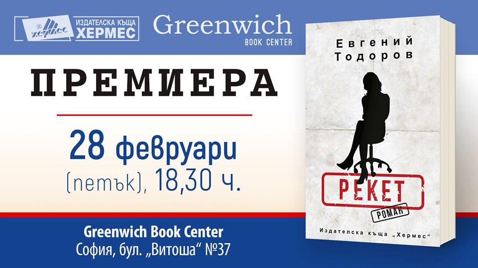 """Премиера на """"Рекет"""" от Евгений Тодоров"""