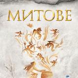 """Старогръцките """"Митове"""" от Стивън Фрай – такива, каквито не сте ги чели досега"""
