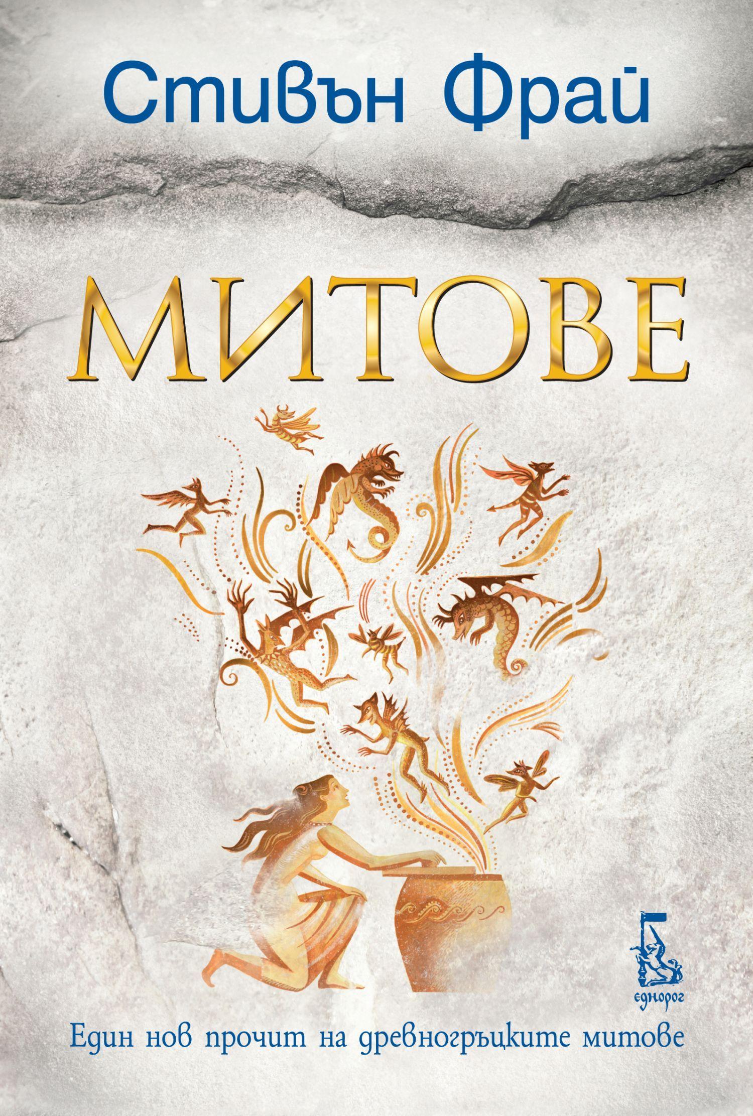 Mitove