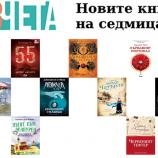 Новите книги на седмицата – 16 февруари 2020 г.