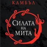 """Стихията на живота и """"Силата на мита"""" от Джоузеф Камбъл"""