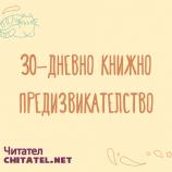 """Книжен април с читателско предизвикателство от """"Аз чета"""" и """"Читател"""""""