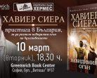 Хавиер Сиера представя новата си книга в София и Пловдив на 10 и 11 март