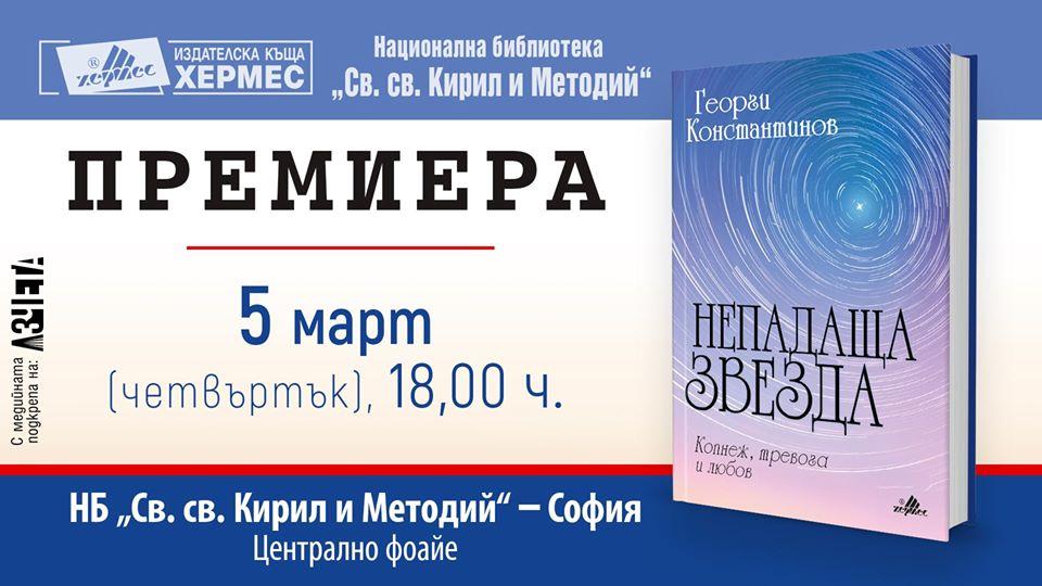 """Премиера на """"Непадаща звезда"""" от Георги Константинов"""