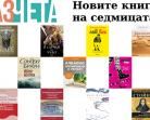 Новите книги на седмицата – 15 март 2020 г.