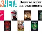 Новите книги на седмицата – 8 март 2020 г.
