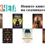 Новите книги на седмицата – 29 март 2020 г.